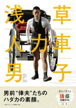 160315_shafu_cover_obis211x300_2