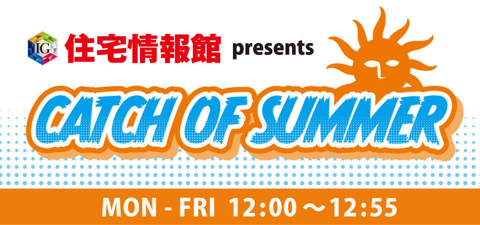 住宅情報館 presents CATCH OF SUMMER - Fm yokohama 84.7