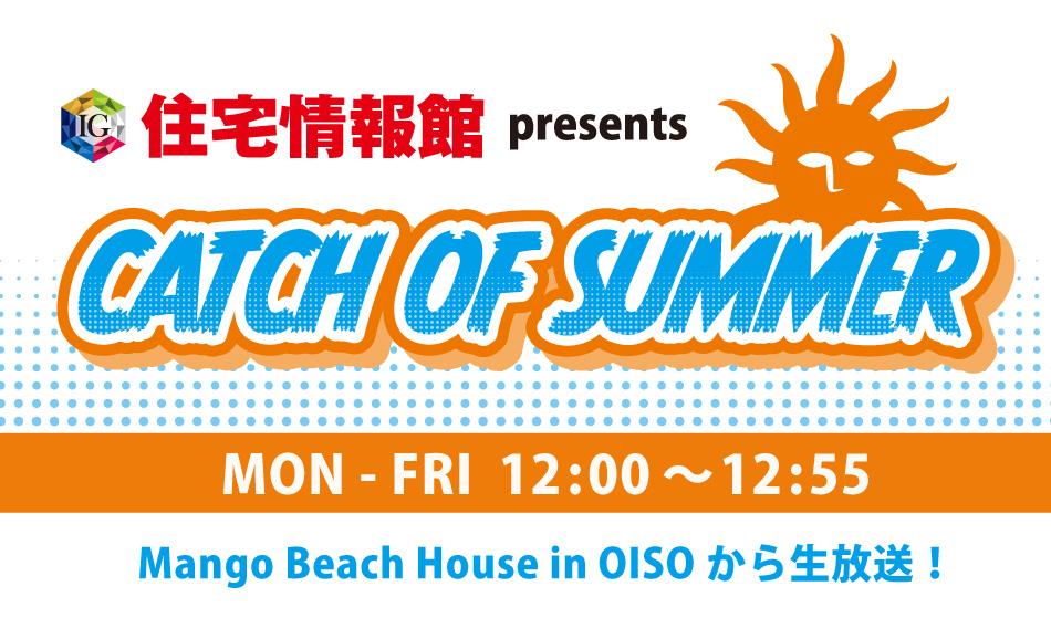 住宅情報館 presents CATCH OF SUMMER - Fm yokohama 84.7