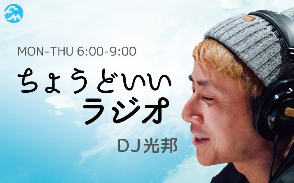 ちょうどいいラジオ - Fm yokohama 84.7