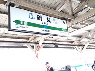 【CATCH OF 市区町村】今週は「鶴見区」!