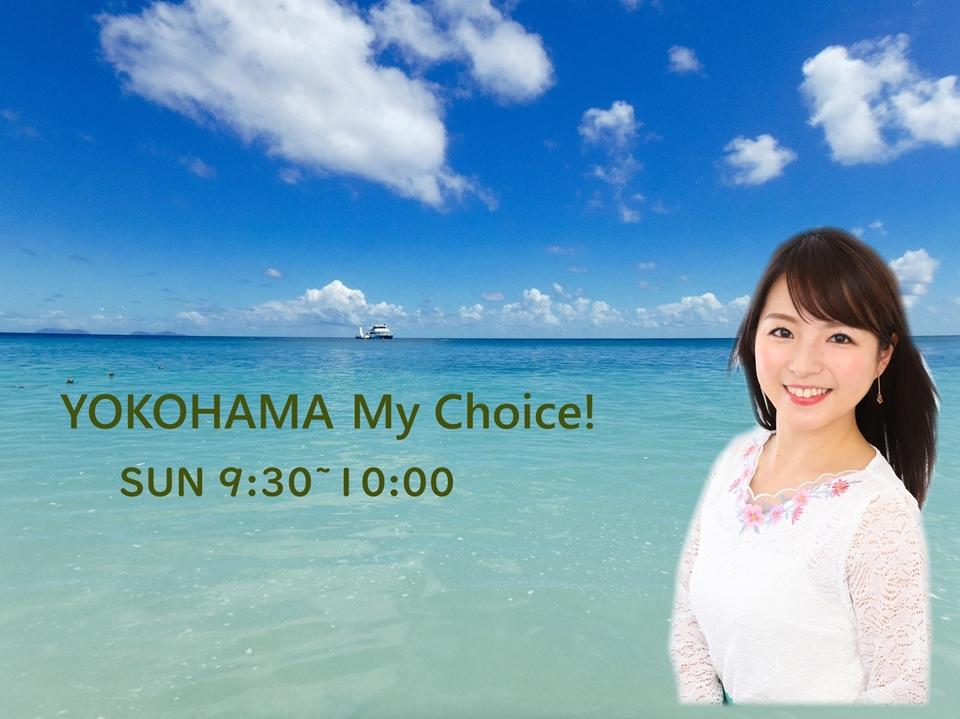 YOKOHAMA My Choice! - Fm yokohama 84.7