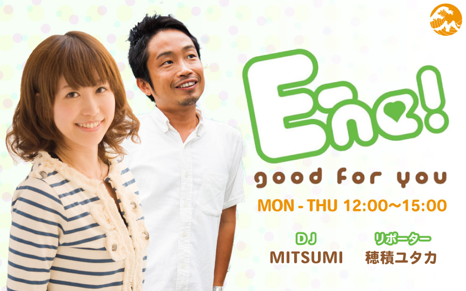 E-ne! ~good for you~ - Fm yokohama 84.7