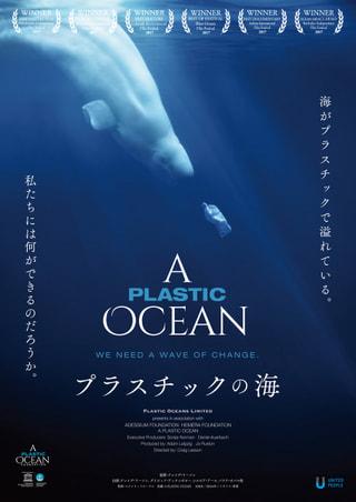遠い世界の話ではありません!! 映画「プラスチックの海」