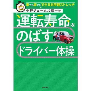 「運転寿命」をのばすドライバー体操! フィジカルトレーナーの中野ジェームズ修一さんが☎️で登場!