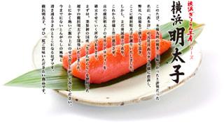 白いご飯に合う最高のおかず「横浜明太子」!