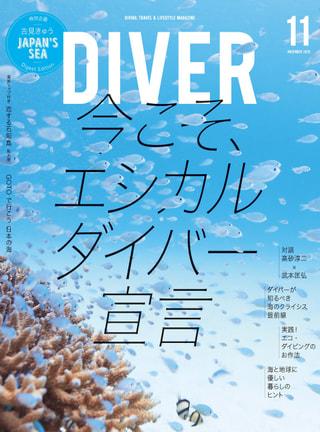 守ろう!私たちの綺麗な海 Vol.138