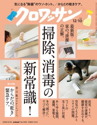 Editor's Choice 雑誌「クロワッサン」編集部に聞く!掃除、消毒の新常識!!