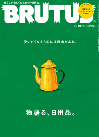 Editor's Choice 雑誌「BRUTUS」編集部に聞く!実用的なだけじゃない!「物語る、日用品」!!