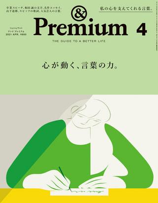Editor's Choice 雑誌「&Premium」編集部に聞く!心が動く、言葉の力。