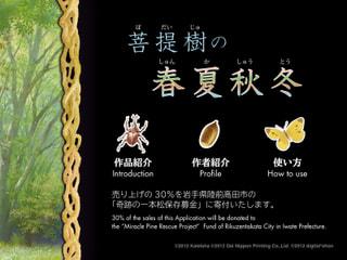 日本の美しい四季を満喫!「菩提樹の春夏秋冬」