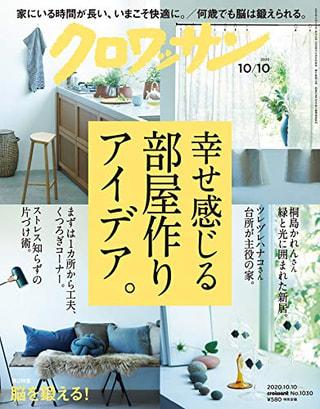Editor's Choice 雑誌「クロワッサン」編集部に聞く!幸せを感じる部屋づくりのアイデア!!