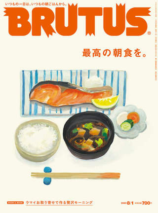 Editor's Choice 雑誌「BRUTUS」編集部に聞く!最高の朝食!!