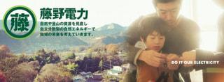 「藤野電力」 小田嶋 電哲さん…Part 4