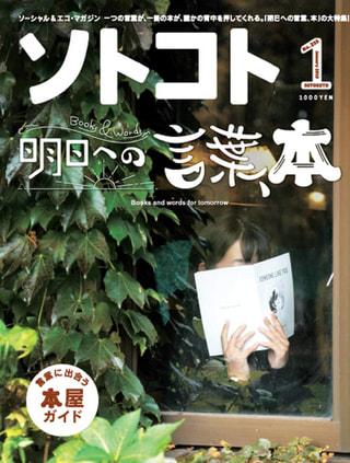 Editor's Choice ソーシャル&エコマガジン『ソトコト』編集部に聞く!明日への言葉、本!