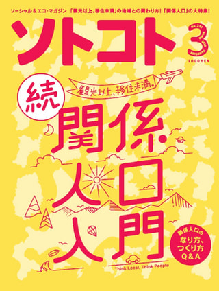 Editor's Choice ソーシャル&エコマガジン『ソトコト』編集部に聞く!続・関係人口入門!!