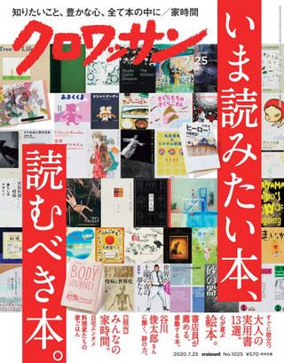 Editor's Choice 雑誌「クロワッサン」編集部に聞く!いま読みたい本、読むべき本。