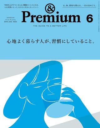 Editor's Choice 雑誌「&Premium」編集部に聞く!心地よく暮らす人が、習慣にしていること!!