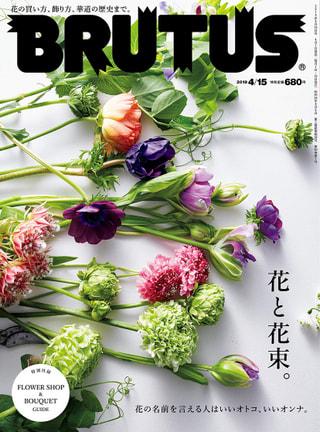 Editor's Choice ライフスタイル雑誌『BRUTUS』編集部に聞く!花と花束の魅力!!