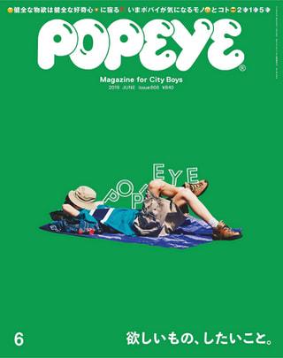 Editor's Choice 雑誌『POPEYE』編集部に聞く!欲しいもの、したいこと。
