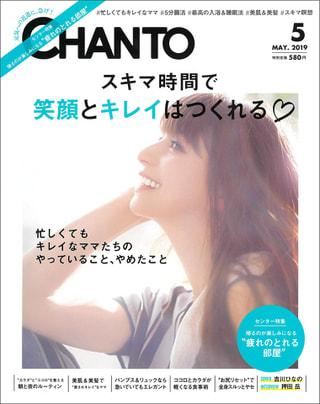 Editor's Choice 雑誌「CHANTO」編集部に聞く!笑顔とキレイをつくれるスキマ時間!!
