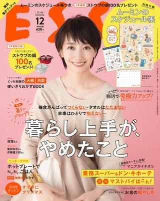 Editor's Choice 雑誌「ESSE」編集部に聞く!暮らし上手がやめたこと!!
