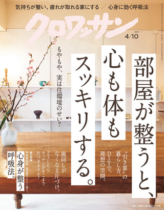 Editor's Choice 雑誌「クロワッサン」編集部に聞く!心も体もスッキリする部屋の整え方!