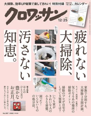 Editor's Choice 雑誌「クロワッサン」編集部にきく!疲れない大掃除、汚さない知恵。