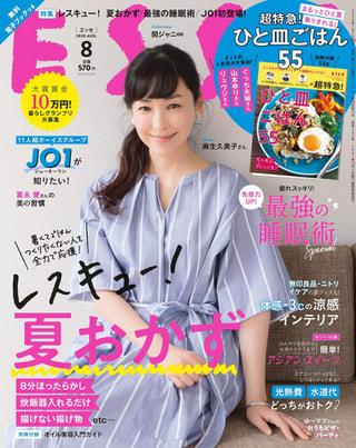 Editor's Choice 雑誌「ESSE」編集部に聞く!レスキュー!夏おかず!!