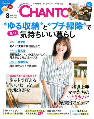 Editor's Choice 雑誌『CHANTO』編集部に聞く!夫婦でラクに部屋をスッキリさせるコツ!!