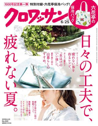 Editor's Choice 雑誌『クロワッサン』編集部に聞く!疲れない夏の工夫!!
