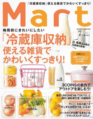 Editor's Choice 雑誌『Mart』編集部に聞く!梅雨前にかわいくスッキリ!冷蔵庫収納!!