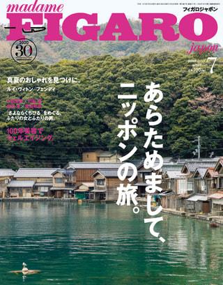 Editor's Choice 雑誌『フィガロジャポン』編集部に聞く!「あらためまして、ニッポンの旅。」