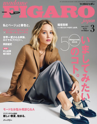Editor's Choice 雑誌『フィガロジャポン』副編集長に聞く!「things to do 2019いましてみたい50のコト。」