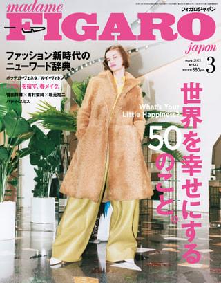 Editor's Choice 「フィガロジャポン」編集部に聞く!世界を幸せにする50のこと!!