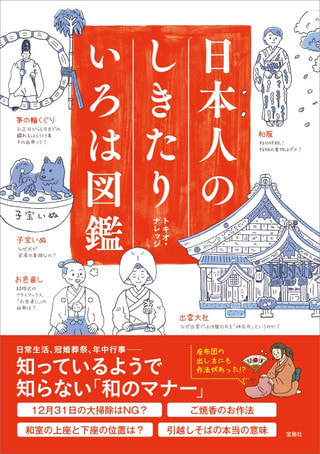 E-ne!今年最後のランチタイムは、『日本人のしきたりいろは図鑑』 をご紹介!