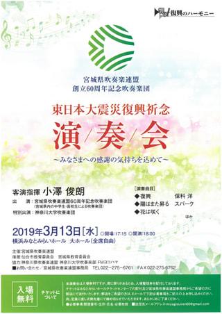 神奈川と宮城を繋いだ楽器が奏でる復興祈念 演奏会について②