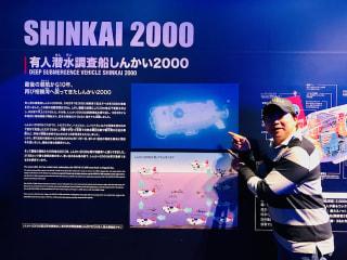 12月19日放送分〜番組300回!「有人潜水調査船 しんかい2000」公開整備について