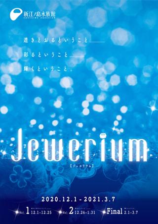12月17日放送分〜クラゲの「グラスツリー」特別水槽「透明に出逢う」について!