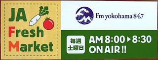 開店200回!Fresh Market(1月28日放送)