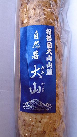 新名物ジネンジョ大山 (2月5日放送)