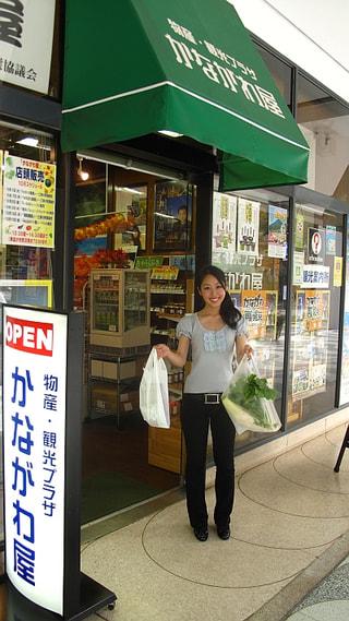 名産物大集合「かながわ屋」(10月23日放送)