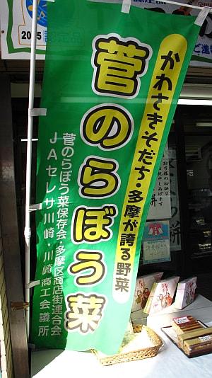 川崎育ち のらぼうスイーツ(2月19日放送)
