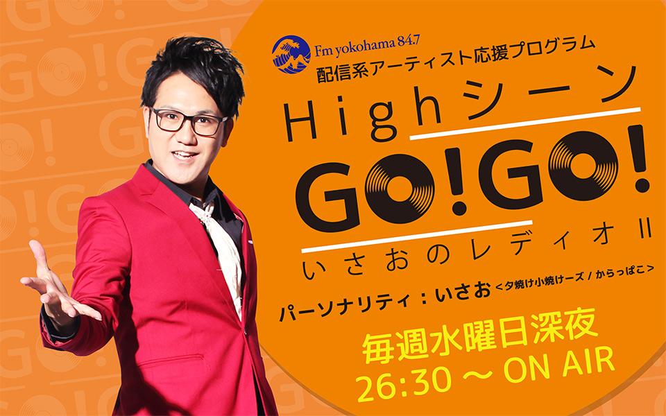 HighシーンGO! GO! ~いさおのレディオⅡ - Fm yokohama 84.7