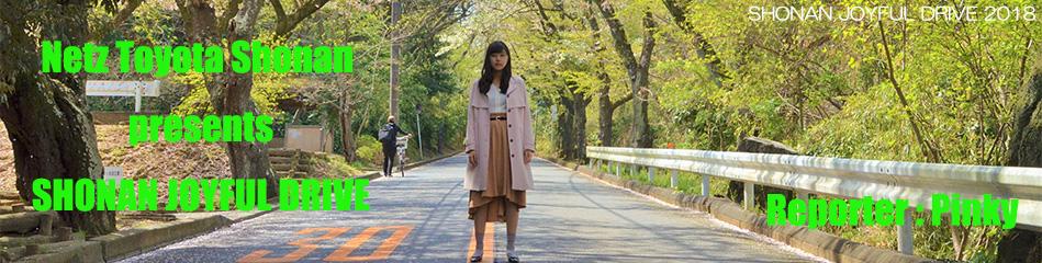 ネッツトヨタ湘南 presents SHONAN JOYFUL DRIVE - Fm yokohama 84.7