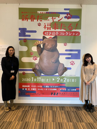 藤沢市アートスペース 令和元年度企画展その5 新春だニャン 福来る 招き猫亭コレクション