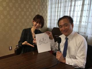 黒岩県知事をお迎えして2018年を振返る。