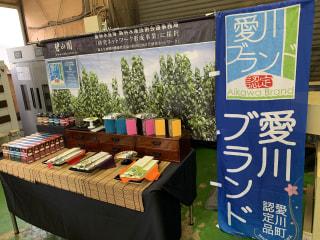 愛川町の杜仲茶をご紹介しました。