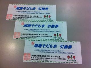 5月17日放送「湘南そだち米」プレゼント