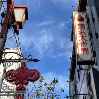 横浜中華街『横浜大世界』DJ帝がリポート!